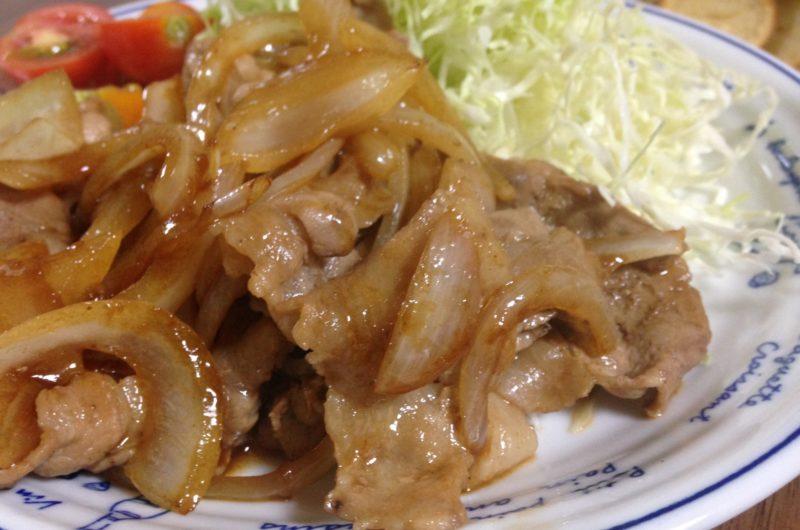 【家事ヤロウ】豚の生姜焼きのレシピ【7月29日】