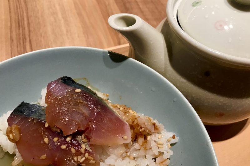 【ごはんジャパン】サバのゴマ茶漬けのレシピ【7月11日】