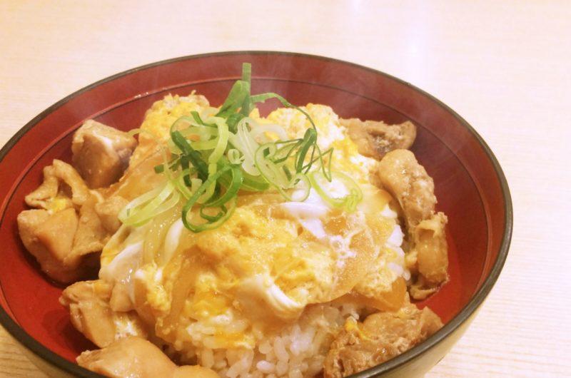 【ヒルナンデス】超高速親子丼のレシピ|業スー【9月14日】
