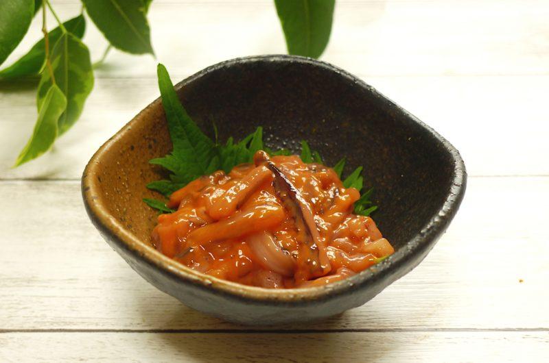【きょうの料理】いかの塩辛のレシピ【10月12日】