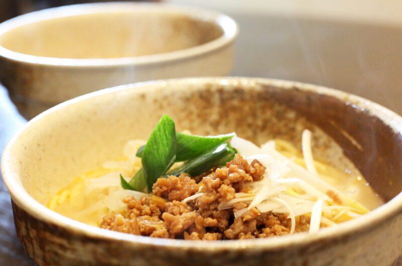【きょうの料理】担々麺のレシピ|栗原はるみ【2月10日】
