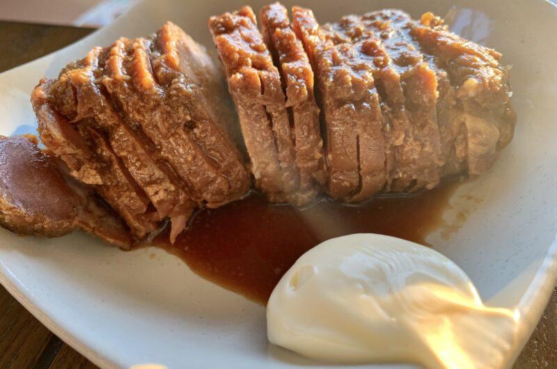 【ソレダメ】炊飯器でチャーシューのレシピ【2月17日】