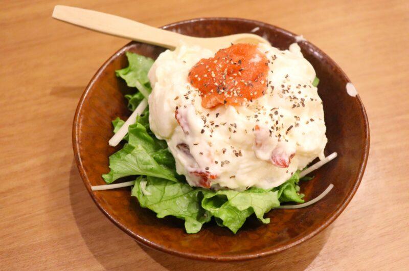 【サタプラ】カルピスポテトサラダのレシピ サタデープラス【2月13日】