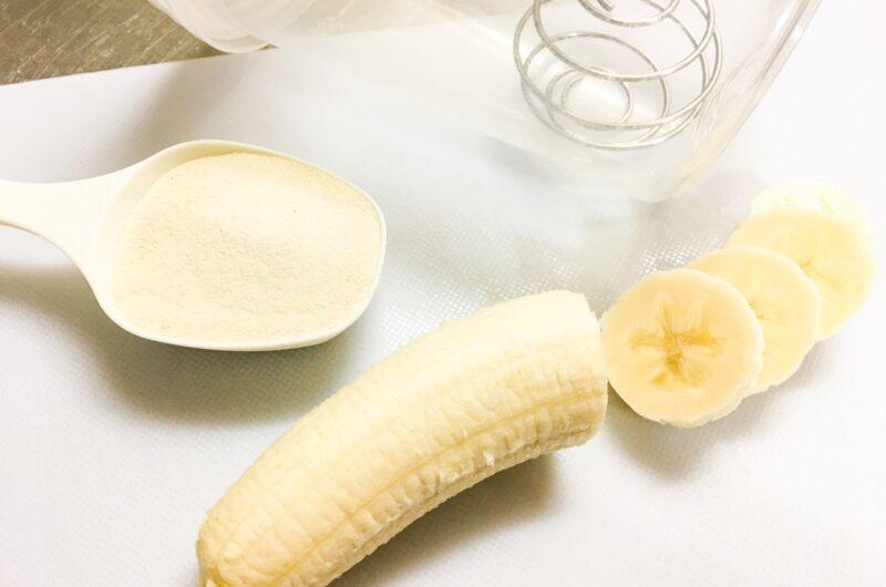 【沸騰ワード】バナナスフレのレシピ 志麻さん【3月5日】