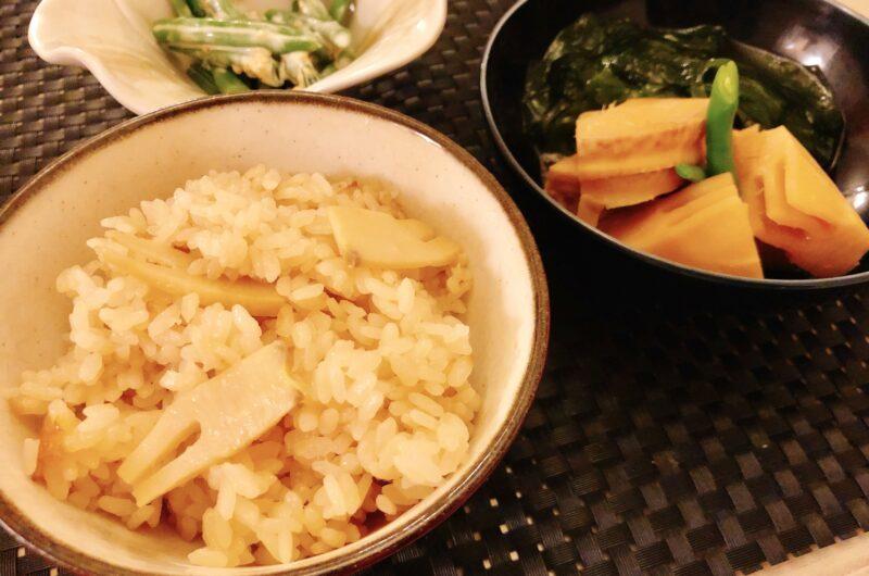 【きょうの料理】たけのこご飯のレシピ|久保香菜子【4月12日】