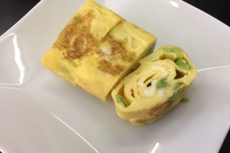 【相葉マナブ】枝豆のだし巻き卵のレシピ【6月27日】