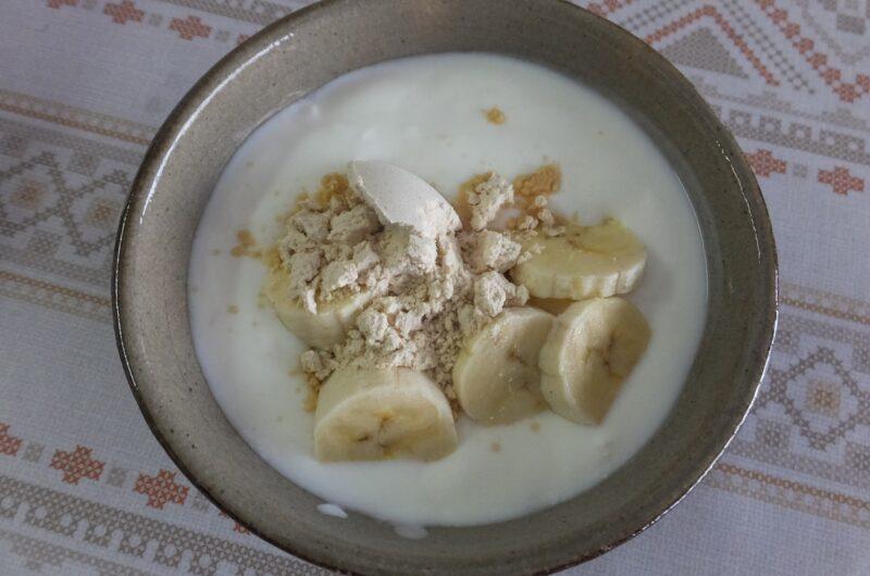 【ヒルナンデス】塩麴バナナのレシピ【6月24日】
