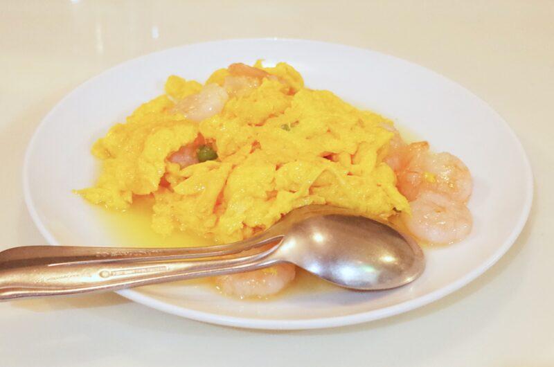 【ヒルナンデス】海老と卵の炒めのレシピ オークラ東京 五つ星ホテル【6月25日】