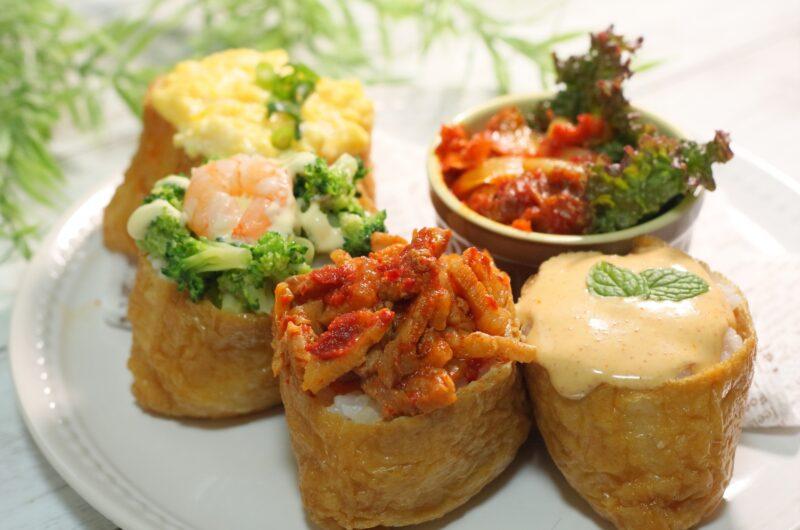 【ヒルナンデス】アボカドクリームのユブチョバプのレシピ 韓国のカラフルないなり寿司【6月21日】