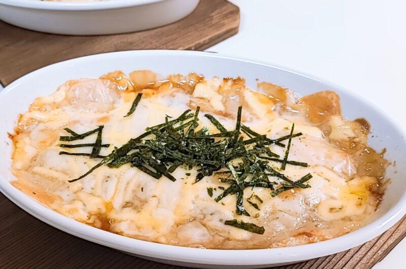 【ヒルナンデス】豆腐の和風グラタンのレシピ|家政婦マコさん【6月23日】