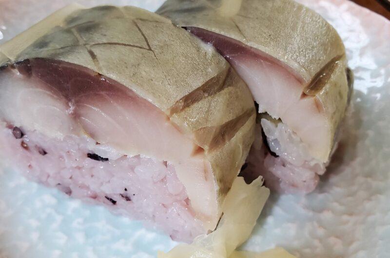 【ヒルナンデス】ガリの鯖棒寿司のレシピ 業務スーパー【6月14日】