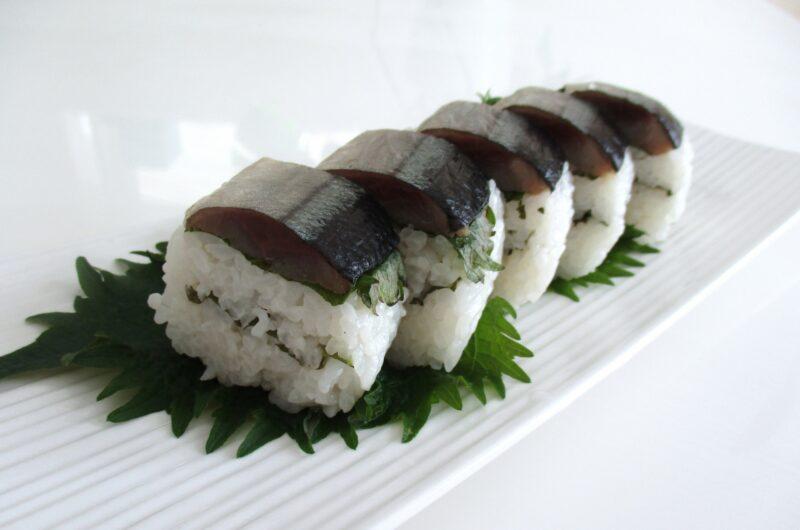 【きょうの料理】あじの押し寿司のレシピ|神田裕行【7月13日】