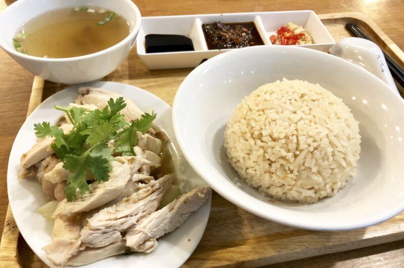 【ソレダメ】シンガポールチキンライスのレシピ|冷凍鶏むね肉で【7月28日】