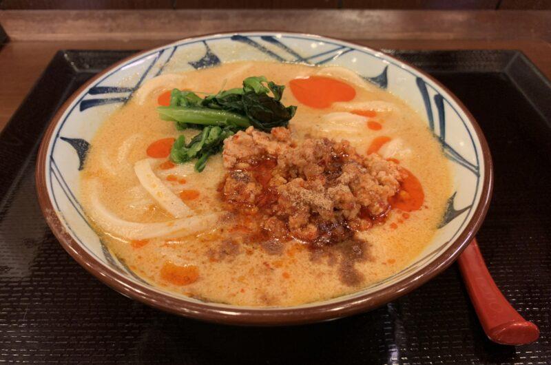 【魔法のレストラン】豆乳坦々ぶっかけうどんのレシピ マホレス【8月18日】