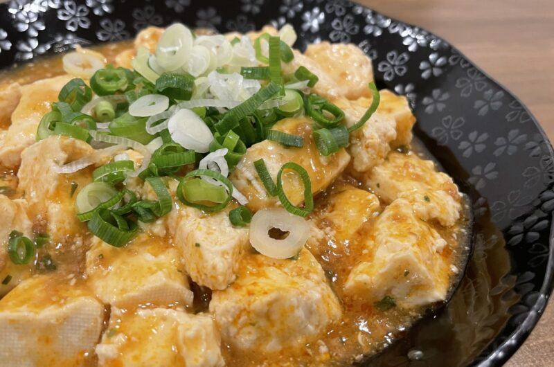 【家事ヤロウ】冷やし麻婆豆腐のレシピ|ロバート馬場【8月17日】