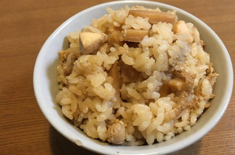 【スッキリ】鶏とザーサイの炊き込みご飯のレシピ|ケンタッキー公式アレンジ【9月2日】