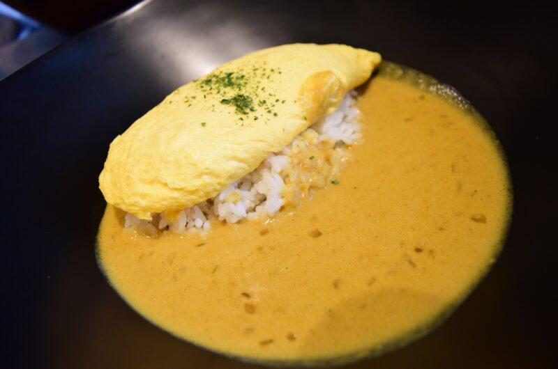 【所JAPAN】オムカレーのレシピ|東京ロビン【9月6日】