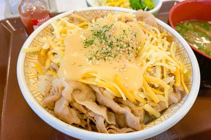 【ソレダメ】チーズフォンデュ豚丼のレシピ|浜名ランチの吉野家アレンジ【10月13日】